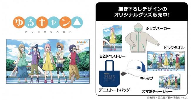 『ゆるキャン△』オリジナルグッズ第2弾が登場!画像付きで発売情報をお届け!