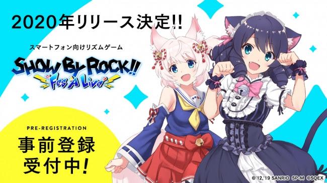 ゲームアプリ『SHOW BY ROCK!! Fes A Live』リリース決定!事前登録受付開始!
