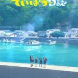 アニメ『放課後ていぼう日誌』のトークイベントが「釣りフェスティバル」にて開催決定!