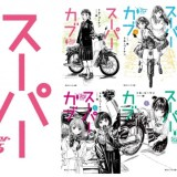 『スーパーカブ』アニメ化企画進行中!設定画も公開!