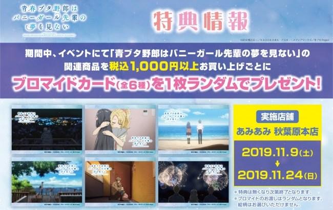 『青ブタ』劇場パッケージ発売記念フェア、あみあみ秋葉原ラジオ館で開催!グッズ画像到着!