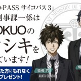 『PSYCHO-PASS 3』公安局刑事課一係が「HOKUO」のピロシキを応援!タイアップ企画が登場!