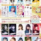 京(みやこ)Premium Live 2019 セトリ・出演者情報【曲別アニメタイトル名付き】