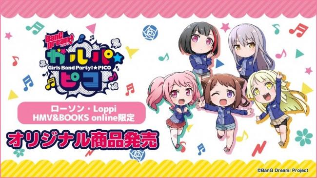 『BanG Dream! ガルパ☆ピコ』×ローソンがコラボ!グッズ販売&コラボ店舗を実施【画像】