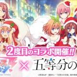 サンタ衣装がかわいい!『びびび×五等分の花嫁』2度目のコラボイベント「五人分のクリスマス」開催決定!