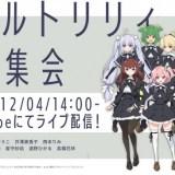 「アサルトリリィプロジェクト決起集会」12月4日14時よりYouTubeにてライブ配信!