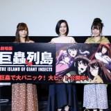 劇場版『巨蟲列島』初日舞台挨拶イベント公式レポート【画像】