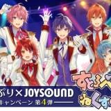 すとぷり×JOYSOUNDキャンペーン第4弾開催!ライブチケットやポスターを当てよう!