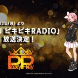 ラジオ番組「D4DJ ピキピキRADIO」放送決定!響-HiBiki Radio Station-にて2/3より配信開始!
