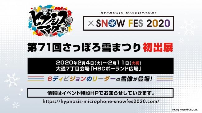 ヒプマイが札幌で雪像化!「さっぽろ雪まつり」初出展!グッズ販売も実施!