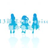 アニメ『22/7』13話Extra episode「8+3=?」制作決定!