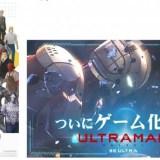 アニメ『ULTRAMAN』がアプリゲーム化!事前登録受付開始!【ULTRAMAN:BE ULTRA】