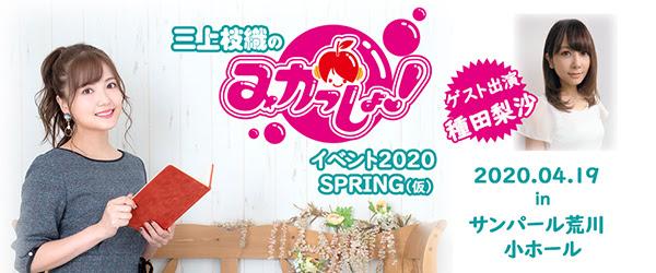 「三上枝織とみかっしょ!」イベントが2020年4月に開催!種田梨沙も出演!チケット・開催概要