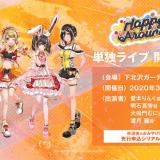 『D4DJ』Happy Around!初の単独ライブ開催決定!2020年3月下北沢ガーデンにて開催!チケット・概要