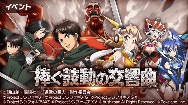 『シンフォギアXD』×『進撃の巨人』がコラボ!発表内容をお届け!