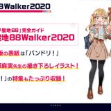 「アニメ聖地88Walker2020」の表紙&特集が「バンドリ!」に決定!
