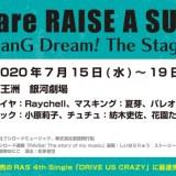 『バンドリ』舞台「We are RAISE A SUILEN~BanG Dream! The Stage~」チケット・概要