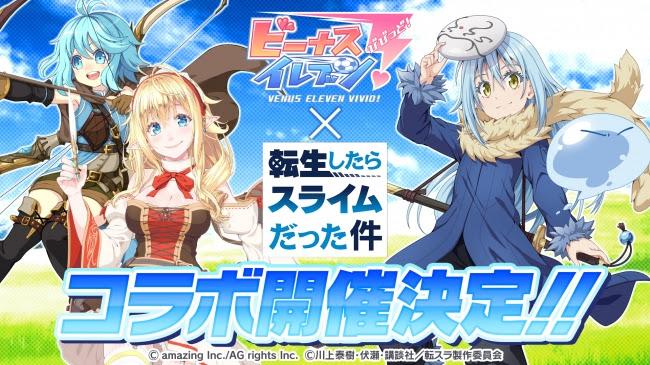 『びびび×転スラ』ストーリー・キャラクター画像などのコラボイベント詳細が公開!