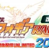 「戦姫絶唱シンフォギアXD」の公開生配信を2020年2月9日16時より実施!