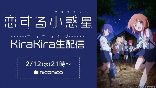 『恋する小惑星(アステロイド)』キャスト5名によるニコニコ生放送特番が配信決定!