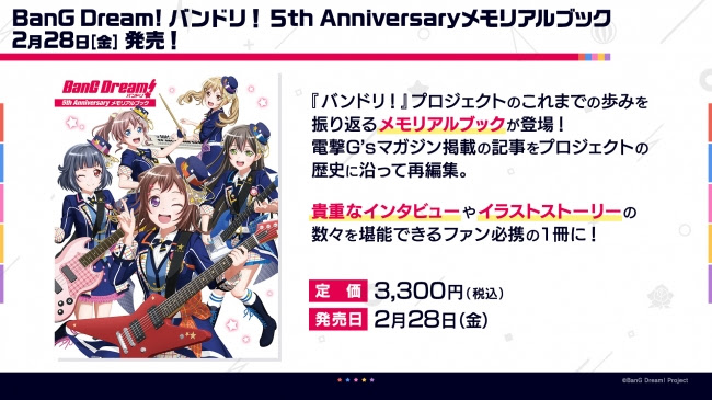 「BanG Dream! バンドリ!5th Anniversaryメモリアルブック」2/28発売!