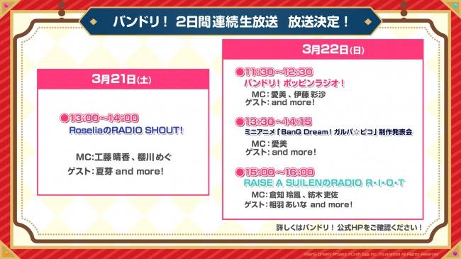 「バンドリ!2日間連続生放送」3月21日・22日放送決定!