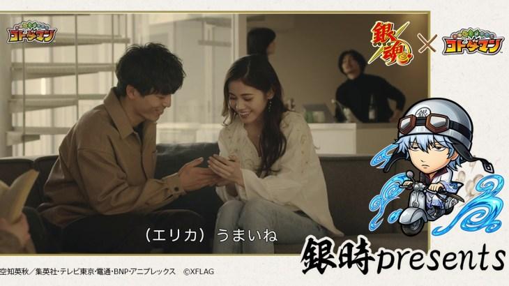 『銀魂×コトダマン』坂田銀時発案のCMがユーザー投票1位で配信決定!
