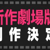 『バンドリ』ポピパが映画化!公開日は2022年!新作劇場版を上映!