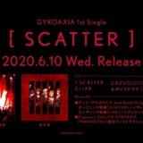 GYROAXIA 1stシングル「SCATTER」発売日・特典・CD情報!mp3フル配信スタート!