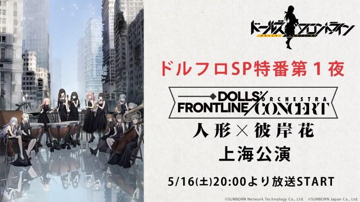 オケコン上海公演とミニアニメ「どるふろ」をニコ生で放送!アイドル衣装のスキンも公開!