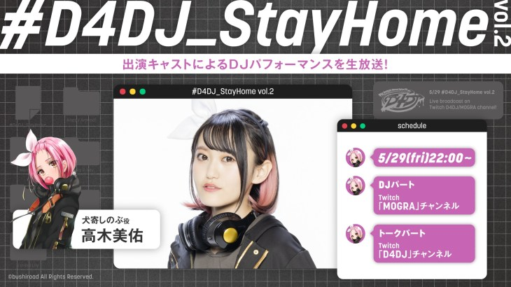 「#D4DJ_StayHome vol.2」をTwitchで5/29生放送!