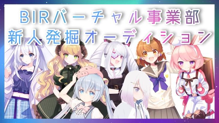 BIRバーチャル事業部(あま津軍団)新人発掘オーディション開催!
