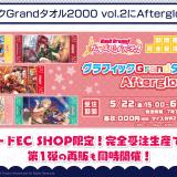 『バンドリガルパ』グラフィックGrandタオル2000 vol.2 Afterglow発売!
