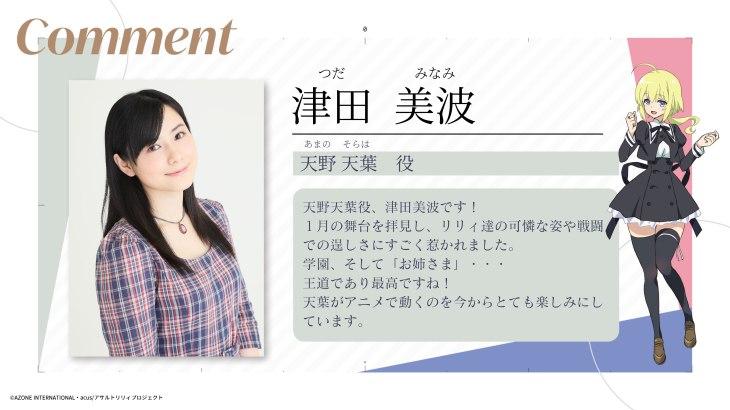 『アサルトリリィ BOUQUET』天野天葉(あまのそらは)役は声優・津田美波さんに決定!コメント到着!