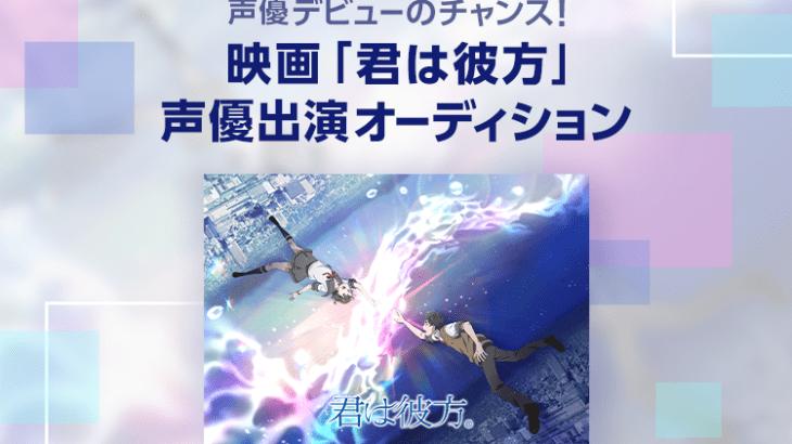 アニメ映画「君は彼方」声優オーディション開催、1次審査開始!