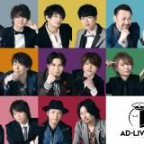 「AD-LIVE 2020」Blu-ray&DVD発売日・特典情報公開!アニメイト限定セット登場!