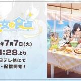 『崩壊3rd』スピンオフショートアニメ「戦乙女の食卓」声優・放送日・原作情報【画像・PV】