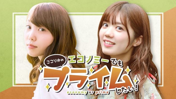 小原好美×長江里加「エコプラ」DVDが豪華特典付きで発売決定!イベントも開催!