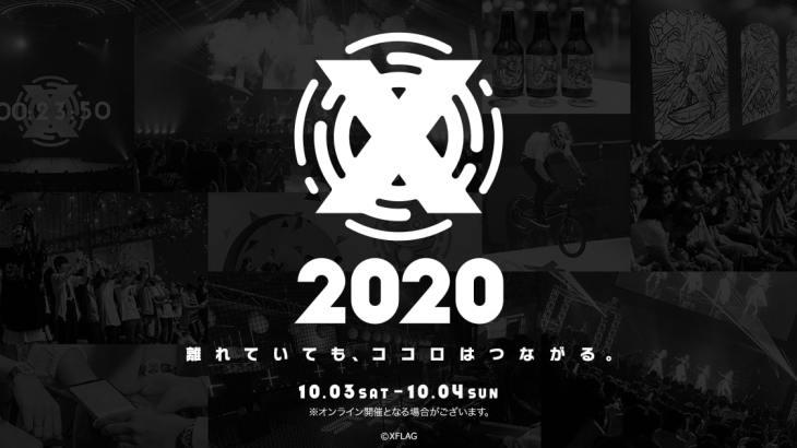 「XFLAG PARK 2020」開催決定!モンスト初の動画コンテスト「MONDEMY AWARD 2020」も実施!