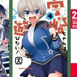 「2020年夏アニメ原作本ランキング」発表!人気度1位は?