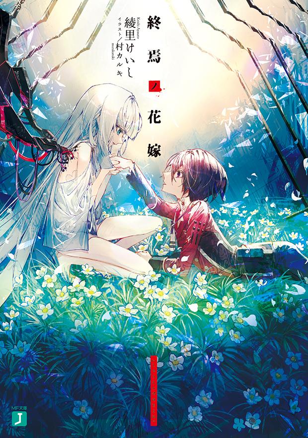 ラノベ小説『終焉ノ花嫁』1巻