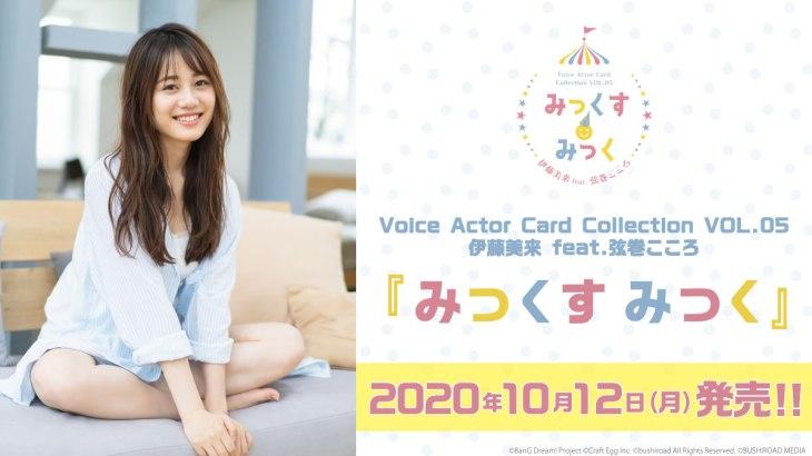 『みっくすみっく』伊藤美来feat.弦巻こころ トレーディングカード発売決定!