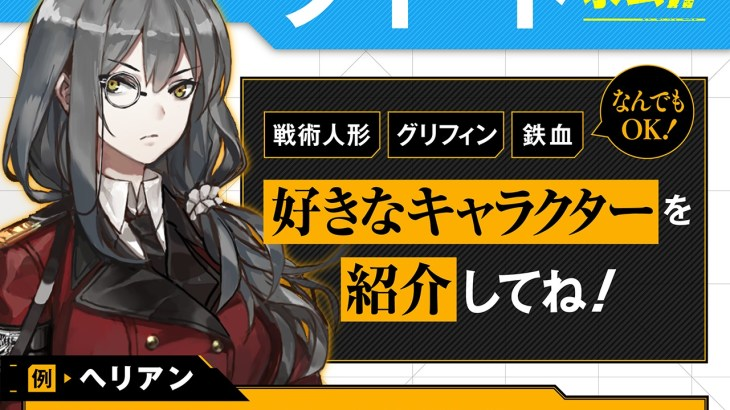 「ドールズフロントライン」2周年記念特番が放送決定!キャラ紹介募集!