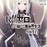 ラノベ小説『Re:ゼロから始める異世界生活 短編集6』発売日・表紙・あらすじ情報