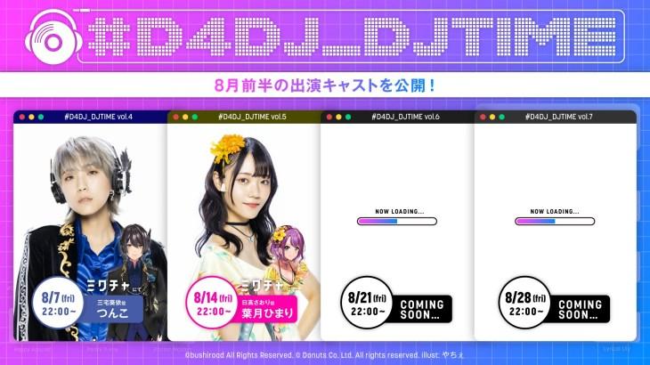 「#D4DJ_DJTIME」8月前半の出演キャストを公開!vol.4&vol.5をミクチャにて配信!