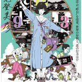 『四畳半タイムマシンブルース』声優・浅沼晋太郎ナレーションによるPV公開!クイズキャンペーン開催!