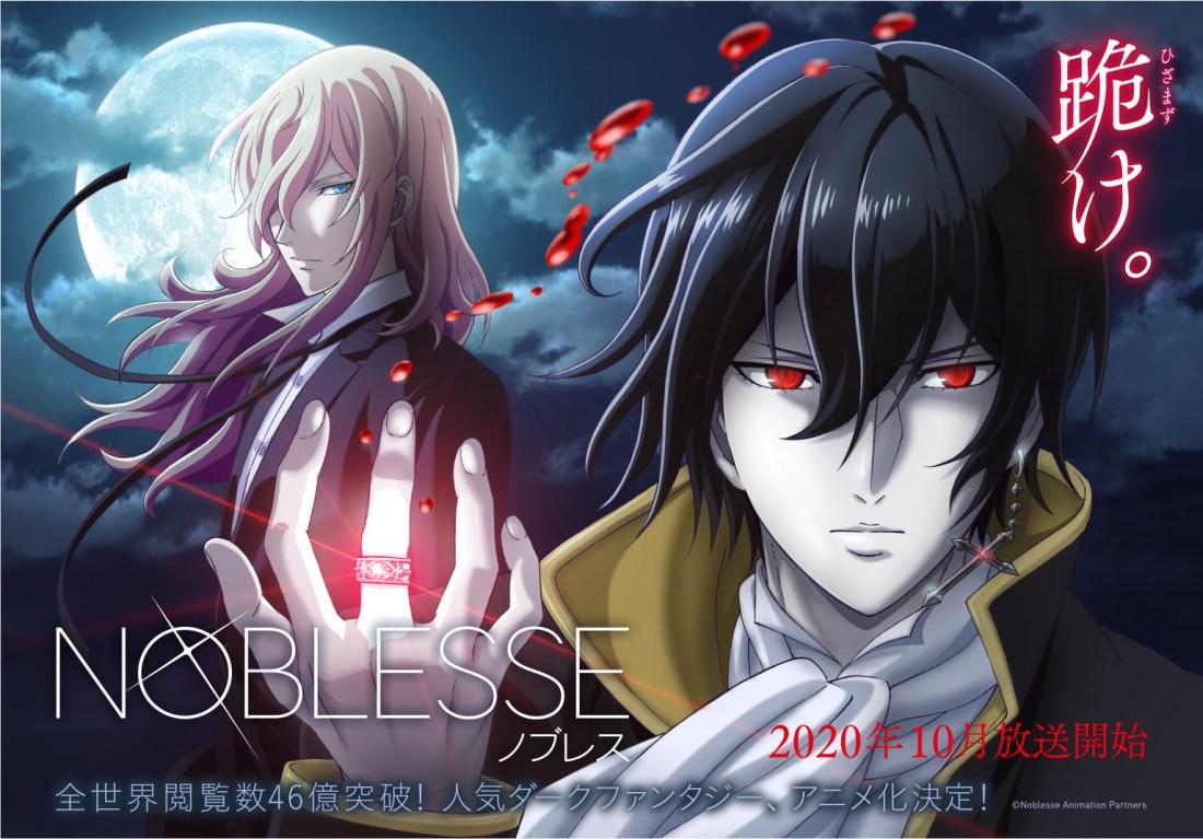 アニメ『NOBLESSE -ノブレス-』