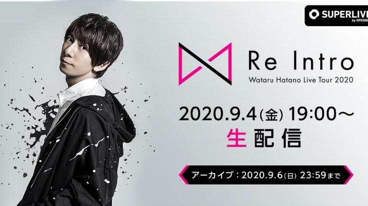 """羽多野渉オンラインライブ「Wataru Hatano """"Online"""" Live 2020 -ReIntro-」"""