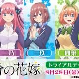 五等分の花嫁、ヴァイスシュヴァルツに参戦!カード画像到着!トライアルデッキ+発売!