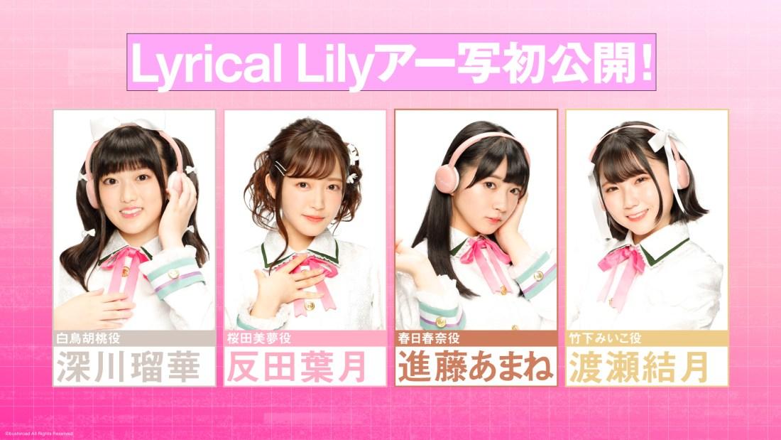 『D4DJ』Lyrical Lilyユニット写真